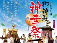 2021年梛神社の神幸祭